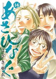 あさひなぐ(14) 漫画