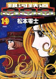 銀河鉄道999(14) 漫画