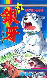 銀牙―流れ星 銀― 第3巻 漫画