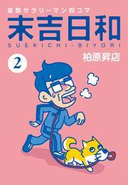末吉日和(2) 漫画