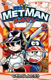 野球の星 メットマン(2) 漫画