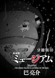 新装版 ミュージアム 分冊版(10) 漫画
