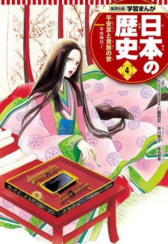 学習まんが 日本の歴史 4 平安京と貴族の世 漫画