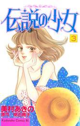 伝説の少女(3) 漫画