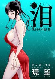 泪~泣きむしの殺し屋~ 分冊版 2 漫画
