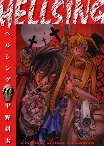 ヘルシング HELLSING (1-10巻 全巻) 漫画