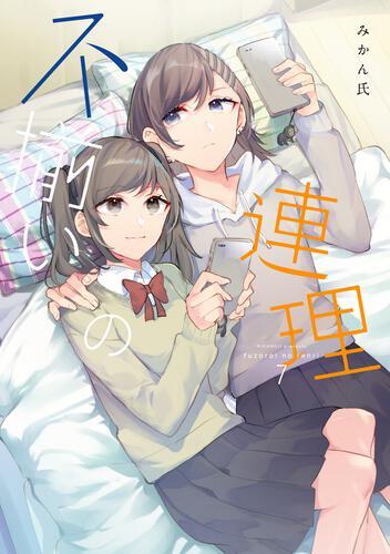 不揃いの連理 (1-5巻 最新刊) 漫画