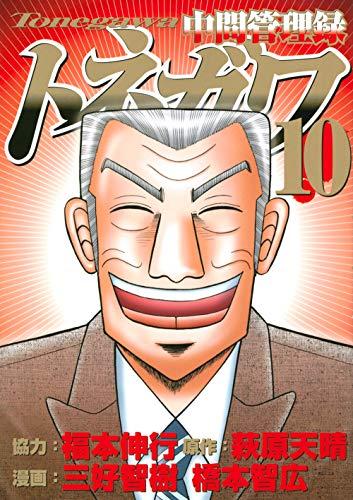 中間管理録トネガワ (1-10巻 全巻) 漫画
