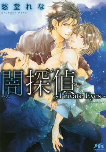 闇探偵〜Private Eyes〜 漫画