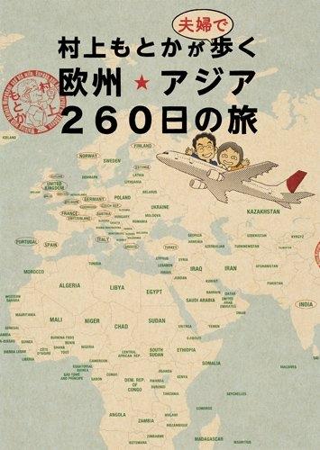 【書籍】村上もとかが夫婦で歩く欧州・アジア260日の旅 漫画