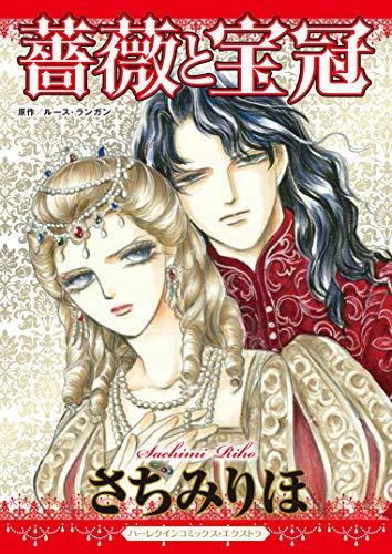 薔薇と宝冠 (1巻 全巻)