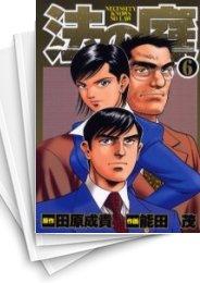 【中古】法の庭 (1-6巻) 漫画
