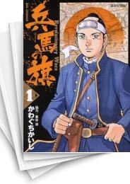 【中古】兵馬の旗 (1-10巻) 漫画