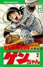 野球大将ゲンちゃん (1-3巻 全巻)