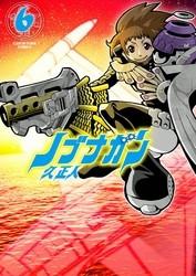 ノブナガン 6 冊セット全巻 漫画