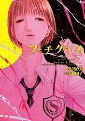 フェチクラス 2 冊セット最新刊まで 漫画
