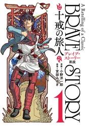 ブレイブ・ストーリー新説 ~十戒の旅人~ 3 冊セット全巻 漫画