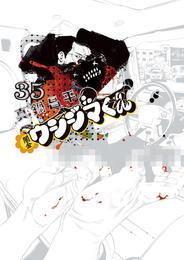 闇金ウシジマくん(35) 漫画