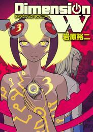 ディメンション W3巻 漫画