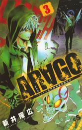 ARAGO(3) 漫画
