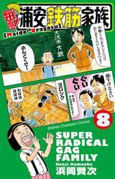 毎度!浦安鉄筋家族 8 漫画
