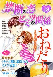 禁断の恋 ヒミツの関係 vol.18 漫画