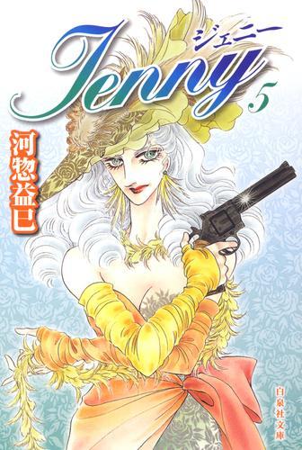 ジェニー  漫画