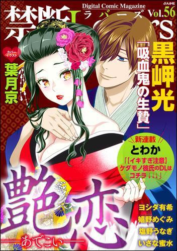 禁断Lovers艶恋 Vol.056 漫画