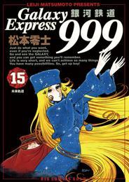 銀河鉄道999(15) 漫画