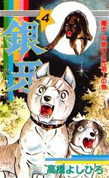 銀牙―流れ星 銀― 第4巻 漫画