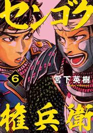 センゴク権兵衛(6) 漫画