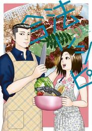 紺田照の合法レシピ(9)
