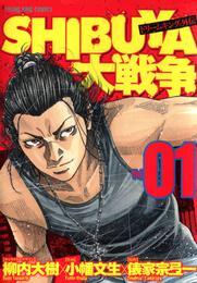 SHIBUYA大戦争(1) 漫画