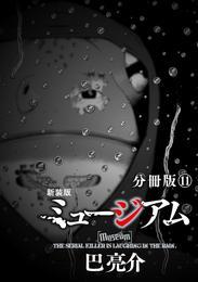 新装版 ミュージアム 分冊版(11) 漫画