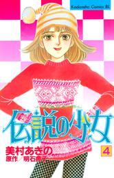伝説の少女(4) 漫画