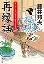 新・知らぬが半兵衛手控帖 : 10 再縁話 漫画