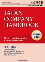 Japan Company Handbook 2018 Winter (英文会社四季報2018Winter号)