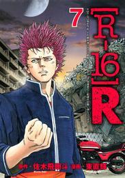 [R-16]R(7)