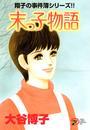 翔子の事件簿シリーズ!! 20 末っ子物語 漫画