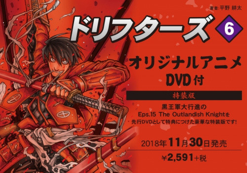ドリフターズ(6) オリジナルアニメDVD付特装版【予約:2018年11月30日発売予定】