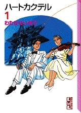 ハートカクテル [文庫版] (1-6巻 全巻) 漫画