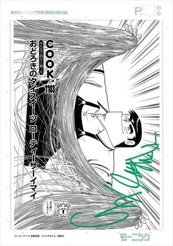 【直筆サイン入り# COOK.1183扉絵複製原画付】クッキングパパ 漫画