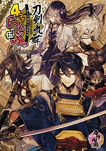 「刀剣乱舞-ONLINE-」アンソロジーコミック『4コマらんぶっ』 漫画
