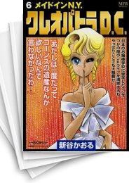 【中古】クレオパトラD.C. (1-6巻) 漫画