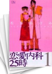 【中古】恋愛内科25時 (1-6巻) 漫画