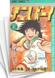 【中古】テニスボーイ (1-14巻) 漫画