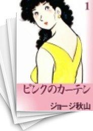 【中古】ピンクのカーテン (1-15巻) 漫画