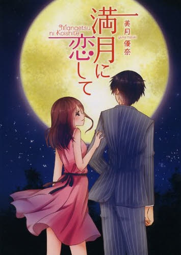 【ライトノベル】満月に恋して 漫画