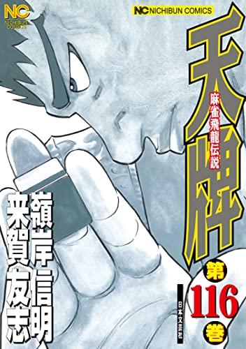 天牌 (1-111巻 最新刊) 漫画