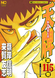 天牌 (1-109巻 最新刊)